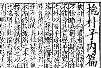 一场误会:忍术九字真言的来源