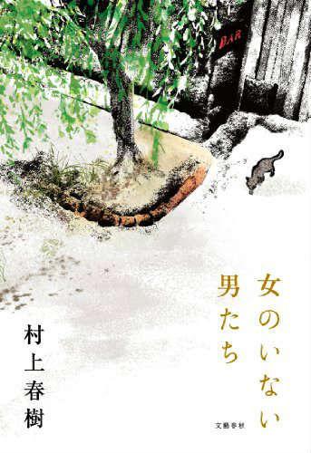 村上春树新著《没有女人的男人们》日文版封面
