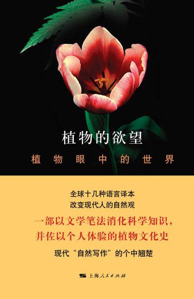 《植物的欲望》 上海人民出版社