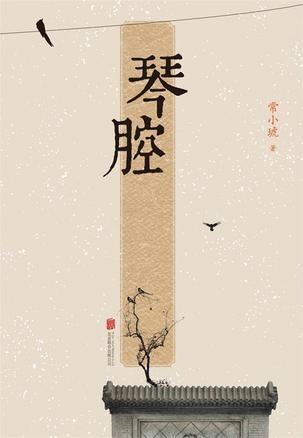 江湖的口风琴曲谱