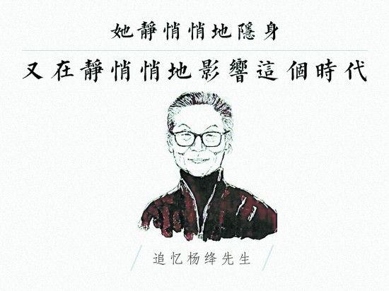 中青报评论:人们为什么如此怀念杨绛