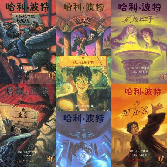资料图片:哈利波特的魔法世界