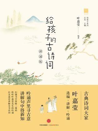 《给孩子的古诗词·讲诵版》   叶嘉莹 编著   中信出版集团 2016年10月