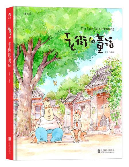 全水彩手绘下的老北京:《老街的童话》_读书频道_新浪