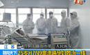 25岁孕妇感染H7N9病毒
