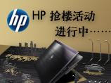 HP系列抢楼进行中