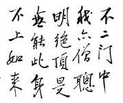 南怀瑾书法作品