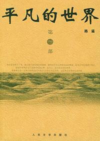 第三届茅盾文学奖获奖作品:平凡的世界(路遥)