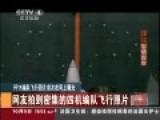 歼15四机共飞照首曝光 辽宁舰形成战斗力