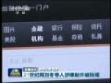 21世纪网总裁刘东等人涉嫌敲诈被批捕
