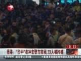 港警谴责旺角暴力冲击 18警员伤33人被捕