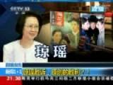 琼瑶接受央视采访-非常激动是原创的胜利