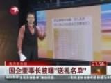 曝国企董事长给政府干部送礼5张名单