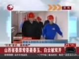 山西2原常委同日被双开 中纪委放狠话:严字贯穿