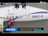 实拍台湾复兴航空坠河客机内乘客敲窗求救