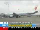 女乘客谎称飞机有爆炸物致航班备降 已被刑拘