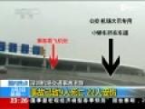 深圳机场致9死车祸细节:撞人女司机救人坠亡