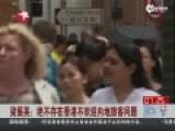 梁振英:绝不存在香港不欢迎内地旅客问题