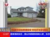 中储粮贪官前妻美国受审 900余平米豪宅曝光