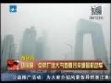 环保部:京杭广深大气首要污染源是机动车