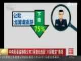 中纪委:公款吃喝不降反升 干部把禁令当耳旁风