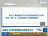 外交部驳美防长涉南海言论:多说负责任的话