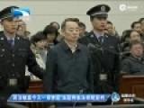 蒋洁敏受审 被控受周永康之托为他人提供帮助