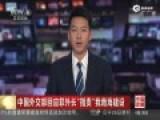 菲外长含沙射影指责中国 中方斥其为私利挑事