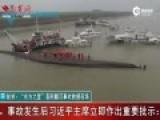 """高清航拍:""""东方之星""""客船翻沉事故救援现场"""