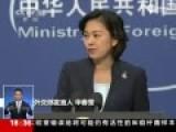 外交部:中国不会走国强必霸、赢者通吃的老路