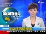 外交部回应外逃女巨贪:美方应尽早遣返杨秀珠