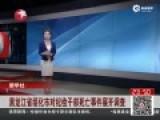 庆安纪委干部进京举报领导遭群殴致死 官方调查