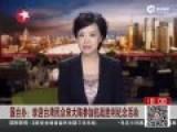 国台办-欢迎台湾同胞来大陆纪念抗战胜利