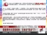 王林被指非法行医 当地称调查两年仍无证据