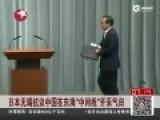 """日本抗议中国在东海""""中间线""""开采气田 中"""