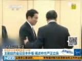 原声:王毅谈与日外相会见-哪那么容易达成共识