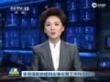 新闻联播头条报道天津滨海新区爆炸事件