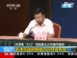 天津爆炸事故遇难人数升至85人 包括21名消防员