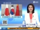 李克强将出席中日韩峰会 是否见安倍成焦点
