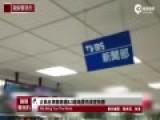 台湾发生6.3级地震大妈参观101大楼淡定拍照