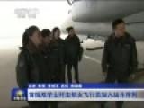 空军首批双学士歼击机女飞行员加入战斗