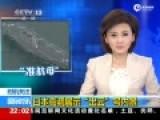 日本准航母内景首公开:机库与舰上导弹曝光