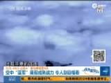 现场:我空军演习歼击机擦山尖超低空逆光飞行