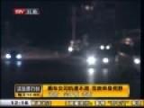 黑车女司机因5元钱遭绑架 被扒光野外冻死
