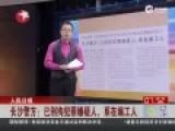 网曝长沙大学生被官二代打死 警方:系在编工人
