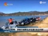 游客越野车开进泸沽湖洗车冲浪 摆造型拍照
