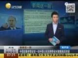 中国公民因携200公斤左右卤水被俄罗斯海关扣留