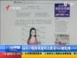 深圳演艺圈卖淫群被查 卖淫女被包装成名模演员