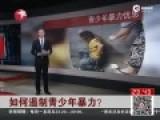 浙江初中生围殴虐打男童 对其拳打脚踢烟头烫