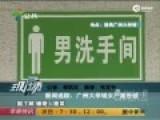 广州大学城女尸案凶手:因网购被客户退货不爽
